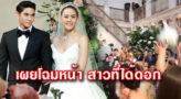 เผยโฉมหน้า สาวที่ได้ดอกไม้ในงานแต่ง เจนี่-มิกกี้