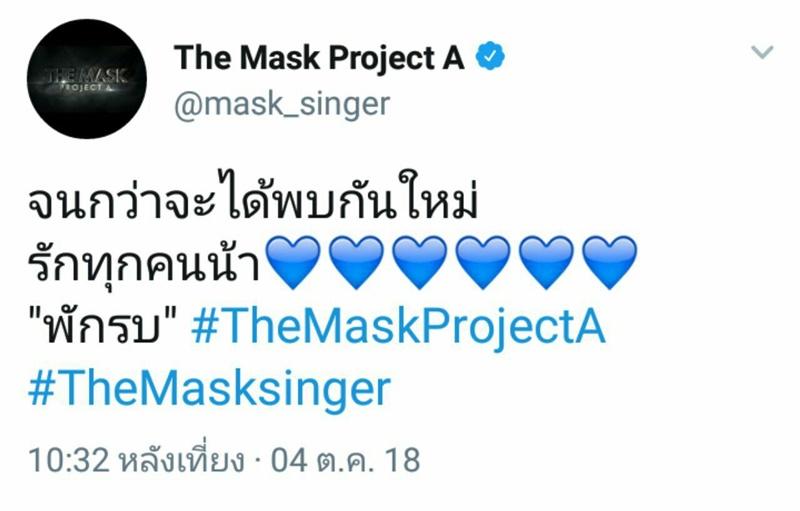 แฟนๆใจหาย ! เมื่อรายการ The Mask Singer ประกาศ หยุดพัก!!!