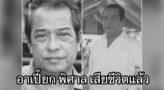 """วงการภาพยนตร์ไทยสูญเสียอีก """"พระเอกซาดิสต์""""พิศาล อัครเศรณี """"ผู้กำกับชั้นครู"""" หัวใจวายเสียชีวิตอย่างสงบ"""