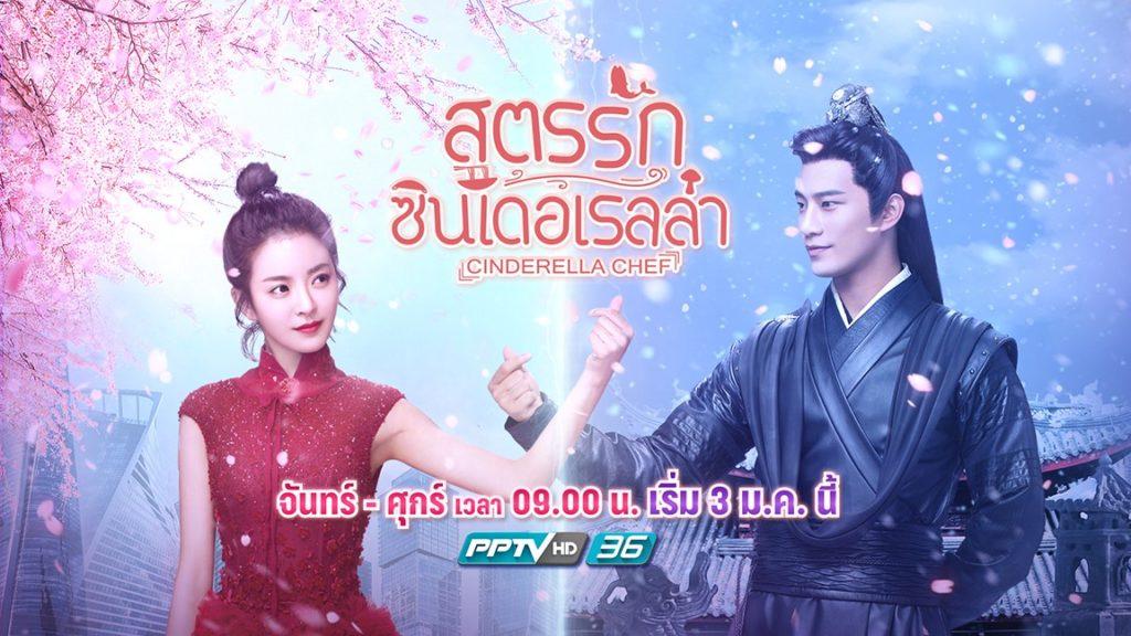สูตรรัก ซินเดอเรลล่า ผลงานโกอินเตอร์ บี้-ธรรศภาคย์มาไทยแล้ว!!