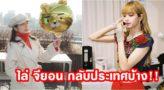 แค้นแทน ลิซ่า แฟนคลับไทย ไล่ จียอน กลับเกาหลี บ้าง!!