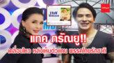 แทค ภรัณยู!! เคลื่อนไหว หลังเห็นตัวแทน พรรคไทยรักษาชาติ