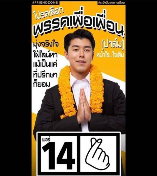 สุดฮา!! ดาราแห่ล้อพรรคการเมือง ชูนโยบายเลือกตั้ง