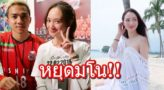 """""""ชนาธิป"""" แข้งทีมชาติไทย ซุ่มคบหาดูใจกับ พิธีกรสาวเจลีก"""