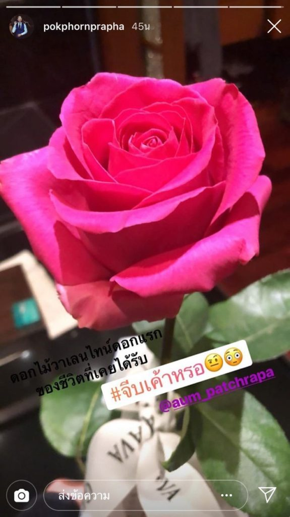 """""""ไฮโซพก"""" อวดดอกไม้วาเลนไทน์แรกในชีวิต จาก """"อั้ม"""" หยอดน่ารัก จีบเขาเหรอ"""