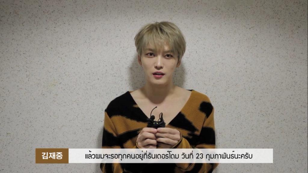 """""""ผมกำลังจะไปเจอทุกคนที่ประเทศไทยครับ"""" แจจุงกล่าว!  เสาร์ 23 ก.พ.นี้ โฟร์วันวันฯ พร้อมจัดเต็ม เจ-ปาร์ตี้แอนด์มินิคอนเสิร์ตอินแบงคอก"""