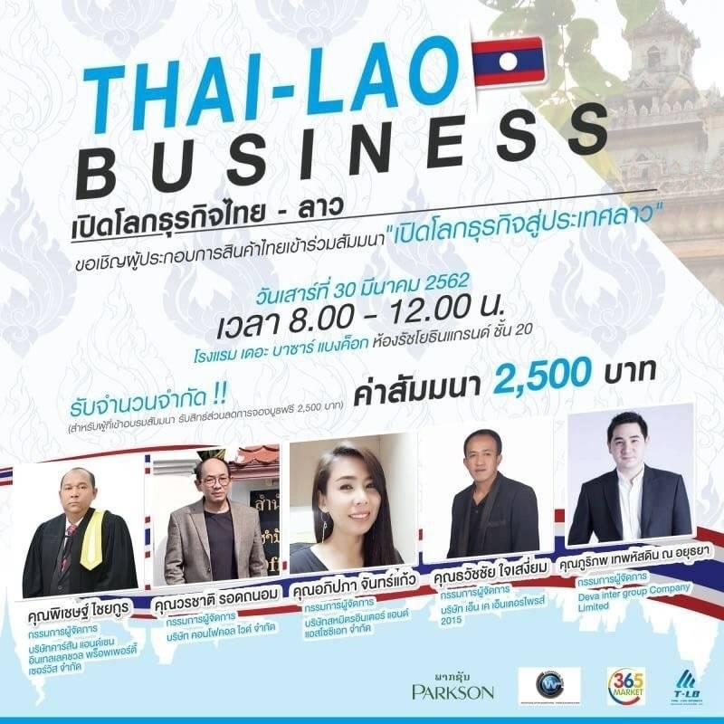 Thai – Lao Business ธุรกิจการค้า การลงทุน ไทย-ลาว