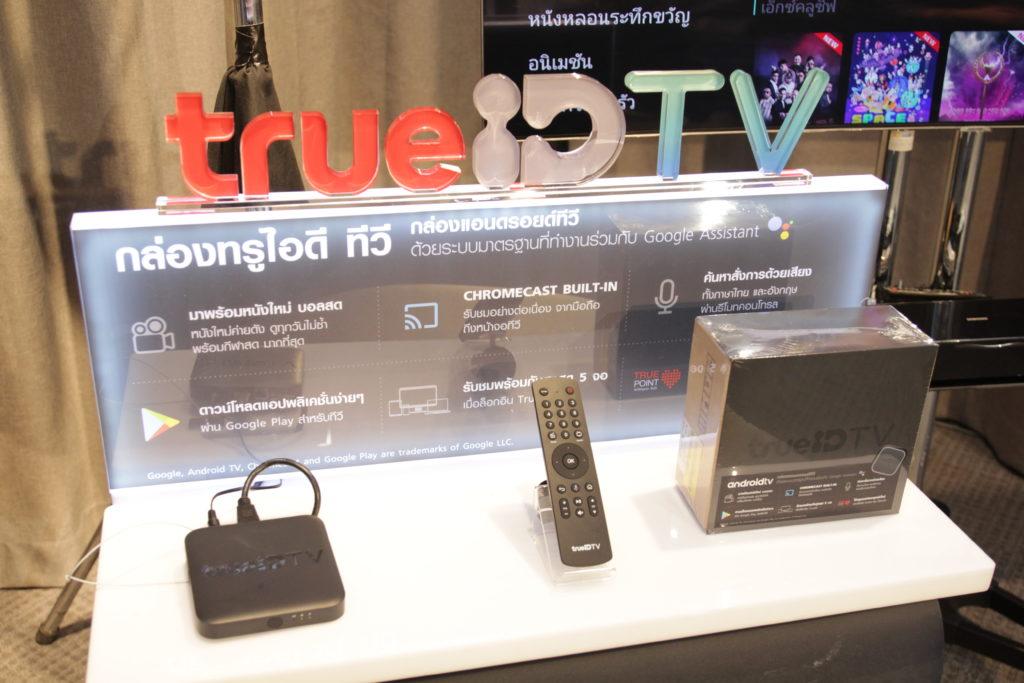 เปลี่ยนทีเปลี่ยนทีวีธรรมดาให้เป็น Smart TV ด้วย True ID TV กล่องเดียวที่อัดแน่นไปด้วยคอนเทนต์บันเทิงแบบเต็มๆ