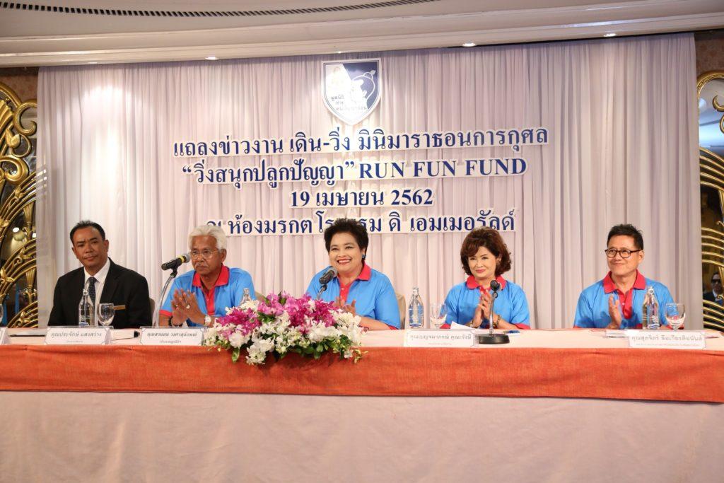 """มูลนิธิช่วยคนปัญญาอ่อนแห่งประเทศไทย ชวนเดินวิ่งการกุศล """"วิ่งสนุก ปลูกปัญญา"""""""