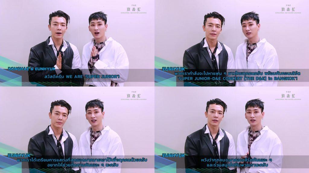 'SUPER JUNIOR-D&E' ส่งความคิดถึงแฟนชาวไทย  ชวนมาสนุกด้วยกันในคอนเสิร์ต 'SUPER JUNIOR-D&E CONCERT [THE D&E] in BANGKOK'