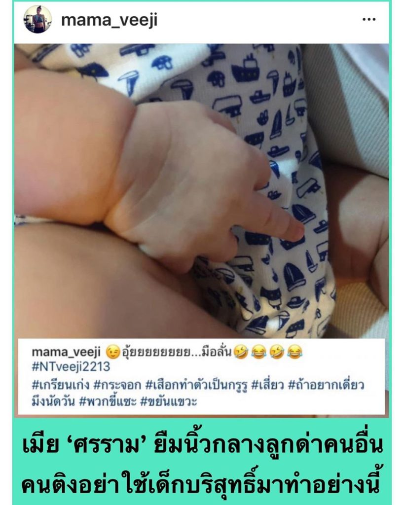 แม่วีจิ งานเข้า อย่าเอาความไร้เดียงสาของเด็กมาหลอกด่าคน!!