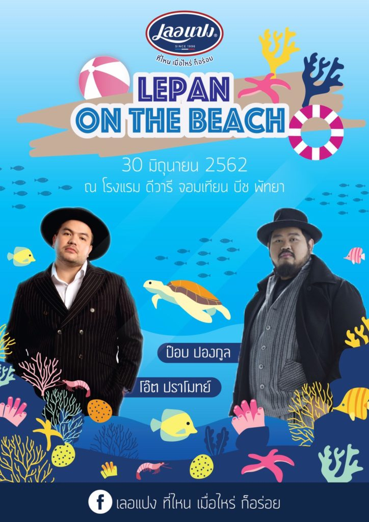 เลอแปง present 🌴LePan On The Beach🌴
