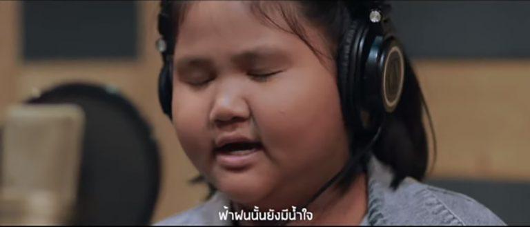 """น้ององุ่น""""เด็กวัย 10 ขวบ พลังเสียงไม่แพ้ ต่าย อรทัย"""