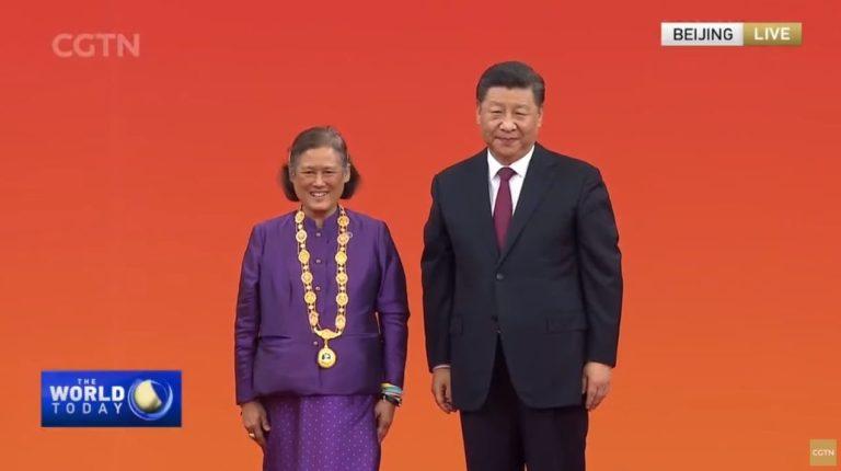 สี จิ้นผิง ทูลเกล้าฯ ถวายอิสริยาภรณ์สูงสุด แด่ กรมสมเด็จพระเทพฯ