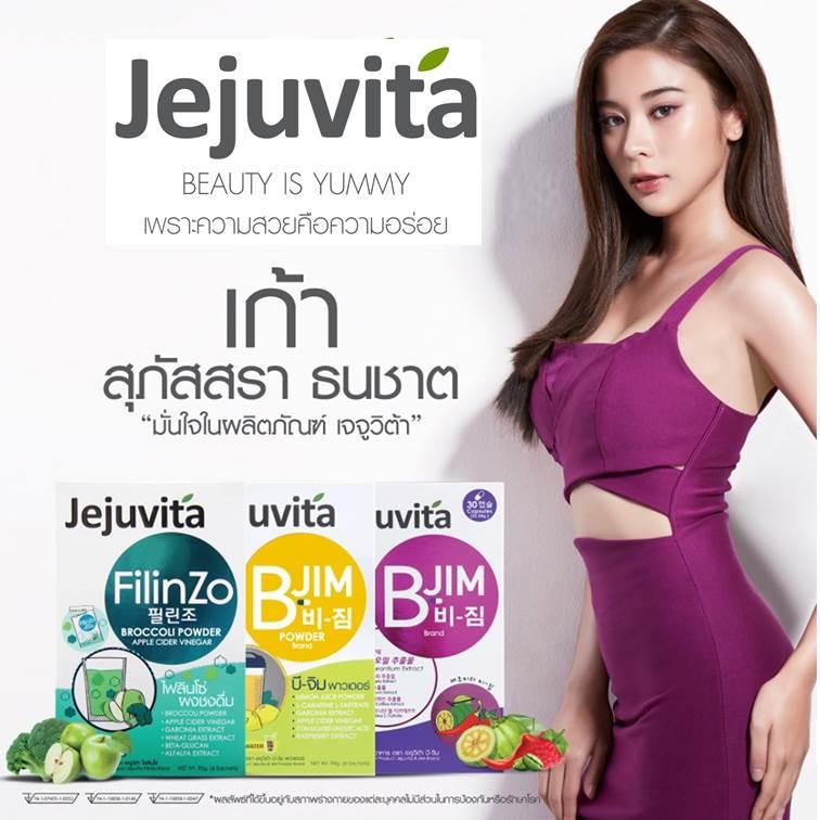 """Jejuvita"" จัดกิจกรรมสุด Exclusive กับ ""บาส SBFIVE"" ""Feel Good with Jejuvita"""
