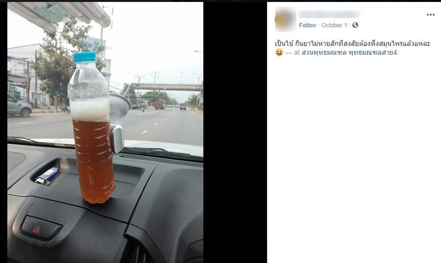 หนุ่มกระบะ คู่กรณี หนุ่มแว่นหัวร้อน ตอบแบบนี้? หลังคนขุดภาพ กินน้ำกระท่อม ขณะขับรถ!!