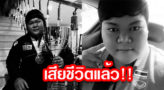 "R.I.P""แพรวนภา""อดีตจอมพลังหญิงทีมชาติไทย เสียชีวิตในวัยเพียง 27 ปี"