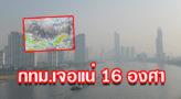 กรุงเทพฯ หนาวต่อ ยังไม่หมดโปรฯ 13 องศา มาแน่ ภาคเหนือลงไปถึงติดลบ!