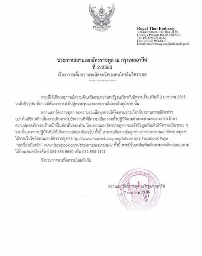 สถานเอกอัครราชทูต ออกประกาศเตือนคนไทย หลีกเลี่ยงสถานที่มีความเสี่ยง