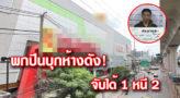 หนุ่มเจอชาย 3คน พกอาวุธปืนเข้าห้างดังสะพานใหม่