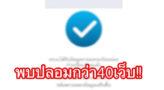 เตือนเว็บไซต์ลงทะเบียนรับเงินเยียวยาปลอม ทำชื่อคล้ายพบมีกว่า 40 เว็บไซต์!!!