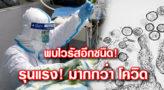 หนุ่มจีนดับ มีอาการคล้ายโควิด พอตรวจติดเชื้อไวรัสอีกชนิด