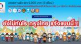 """ด่วน!! มาตรการเยียวยา 5,000 บาท ยังไม่ทันไร """"ธนาคารกรุงไทย"""" แจ้งแบบนี้ซะแล้ว!!"""