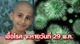นักพยากรณ์ชาวอินเดียวัย 14 ปี  เผยเชื้อโรค จะหายไปในวันที่ 29 พ.ค.