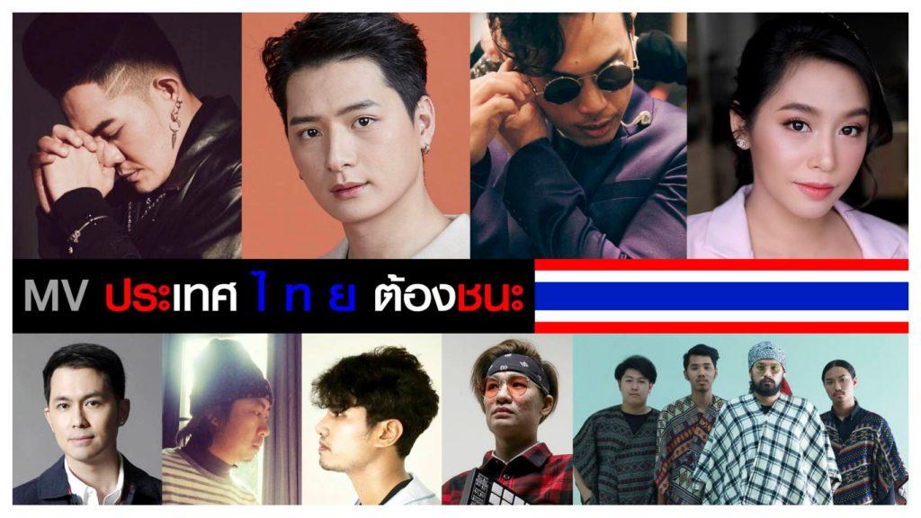 """""""หมู มูซู- เก่ง ธชย -คริส พีรวัส"""" นำทีมศิลปิน มอบเพลง """"ประเทศไทยต้องชนะ""""  ให้กำลังใจบุคลากรทางการแพทย์และชาวไทย สู้วิกฤตโควิด-19"""