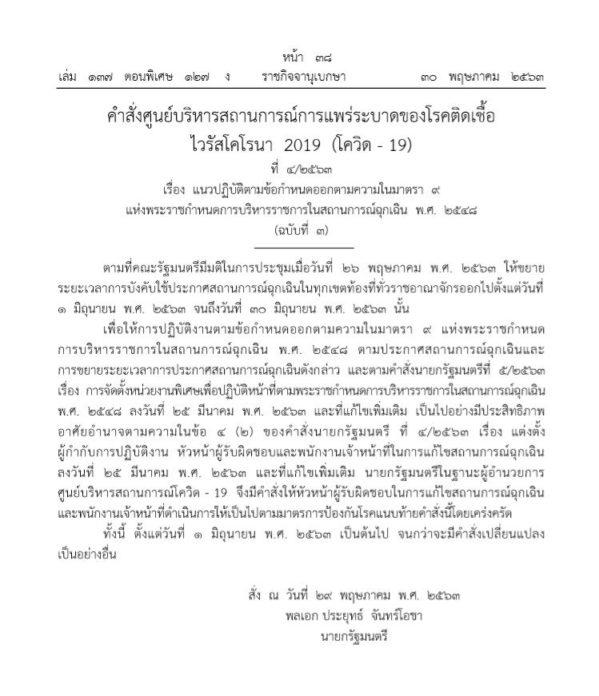 ราชกิจจาฯ คำสั่งเรื่องแนวปฏิบัติตามข้อกำหนด ของการแพร่ระบาดของโรคติดเชื้อ ไวรัสโคโรนา 2019 (ฉบับที่ 3)