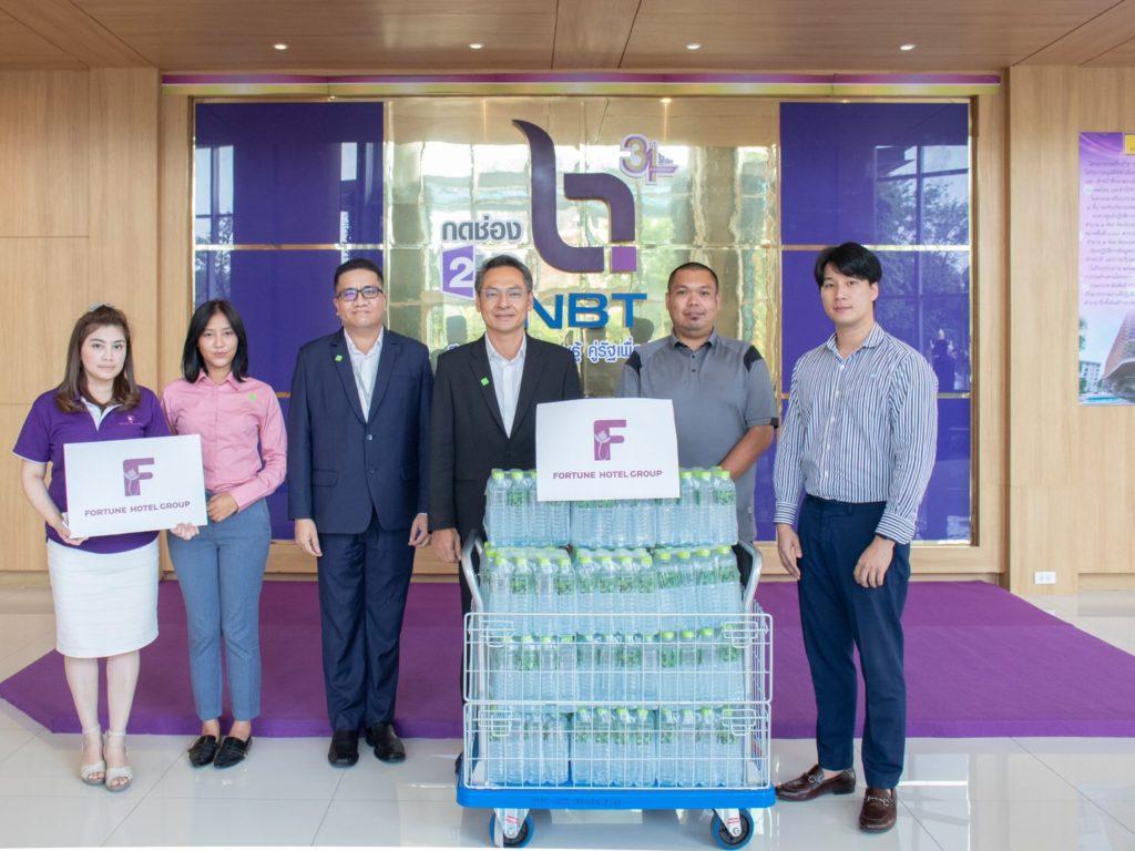 กลุ่มธุรกิจโรงแรมในเครือฟอร์จูนกรุ๊ป เป็นตัวแทนบริษัทฯ ส่งมอบน้ำดื่ม สำหรับนำไปช่วยเหลือผู้ที่ประสบความเดือดร้อนจากสถานการณ์การแพร่ระบาดโรค COVID-19