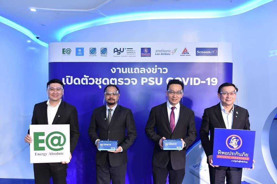 ครั้งแรกของไทย ม.อ.รวมพลังนักวิจัย ร่วมกับภาคเอกชน พัฒนาชุดตรวจคัดกรองการติดเชื้อไวรัสรู้ผลได้อย่างรวดเร็ว