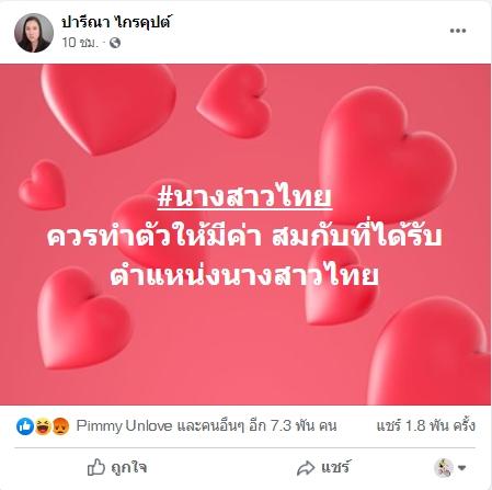 """""""เอ๋ ปารีณา"""" ไม่ยอมจบง่ายๆ รอบนี้แขวะแรง สะเทือนวงการนางสาวไทย!!?"""