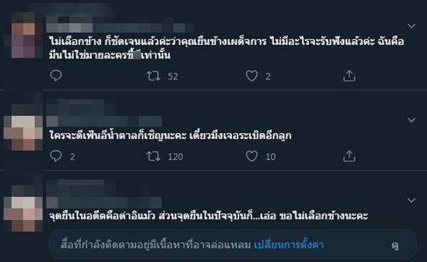 น้ำตาล ทิพนารี คนขุดเคยบอก อยากระเบิดพรรคเพื่อไทย