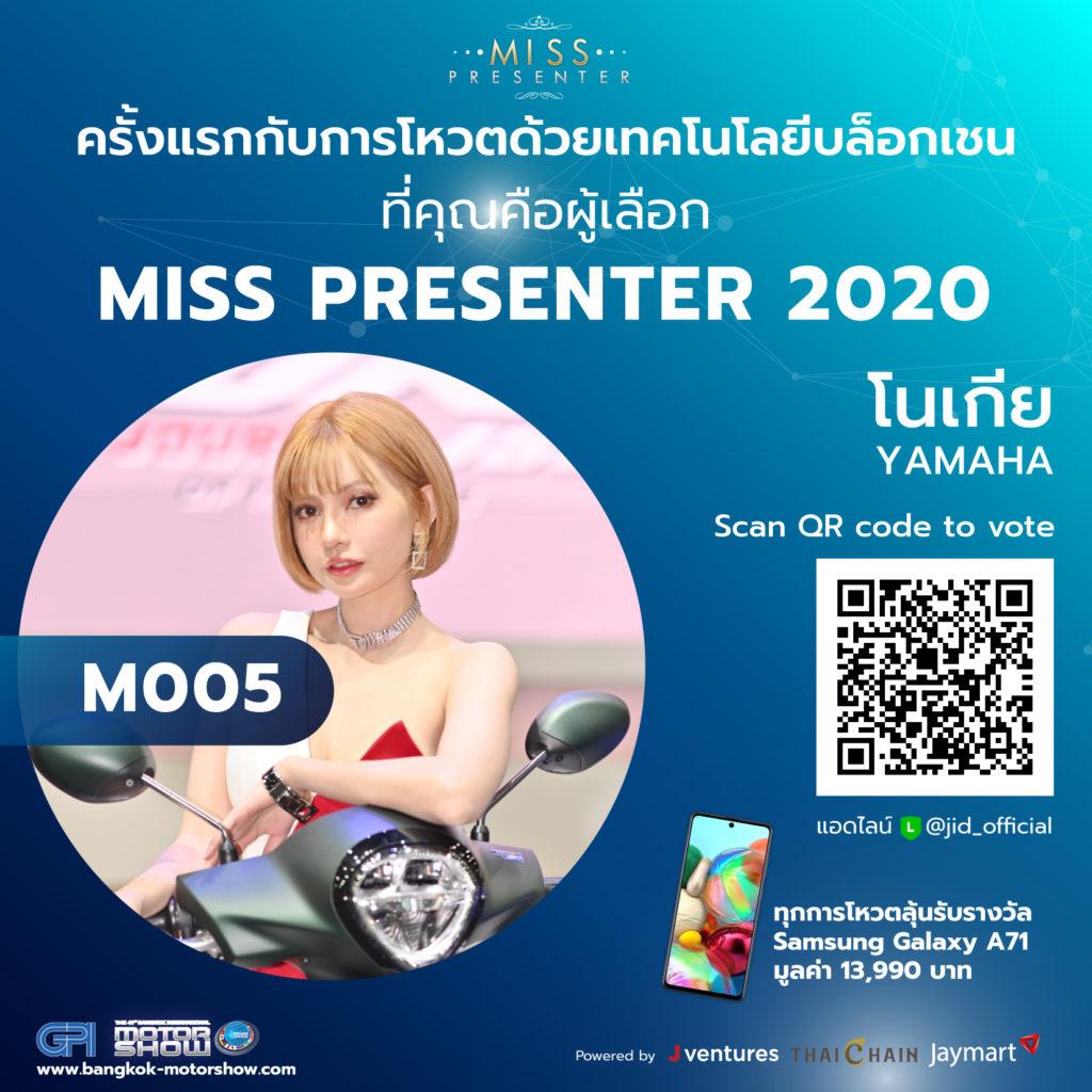 Miss Presenter 2020 กับระบบโหวตผ่านเทคโนโลยีบล็อคเชนระดับโลกครั้งแรกของไทย!