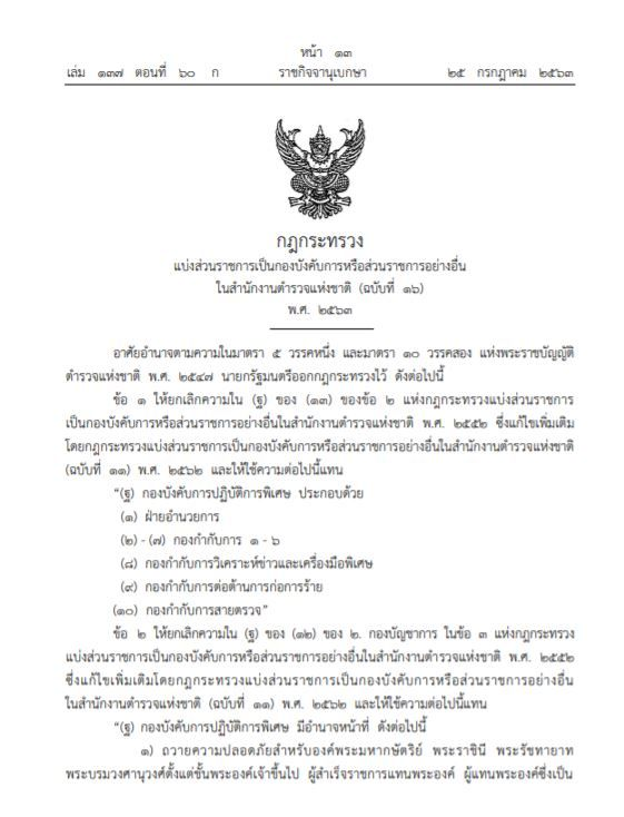 ราชกิจจาฯ ตั้งกองบังคับการปฎิบัติการพิเศษ ในสำนักงานตำรวจแห่งชาติ