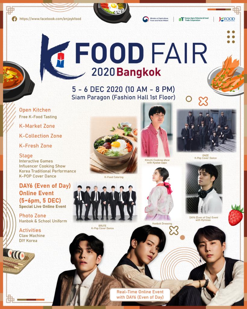 อิ่มอร่อยและสุขภาพดีไปกับอาหารเกาหลีหลากหลายชนิด พร้อมพบกับวงดนตรี K-pop สุดฮอต 'DAY6 (Even of Day)' ในงาน K-Food Fair 2020