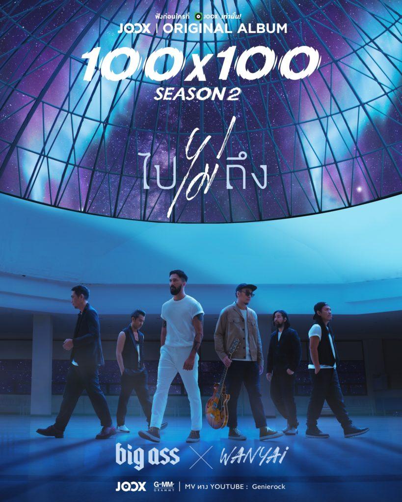 """""""บิ๊กแอส x แว่นใหญ่"""" ร่วมงานเพลงใหม่ """"ไปไม่ถึง""""  ในโปรเจกต์ """"JOOX 100×100"""""""