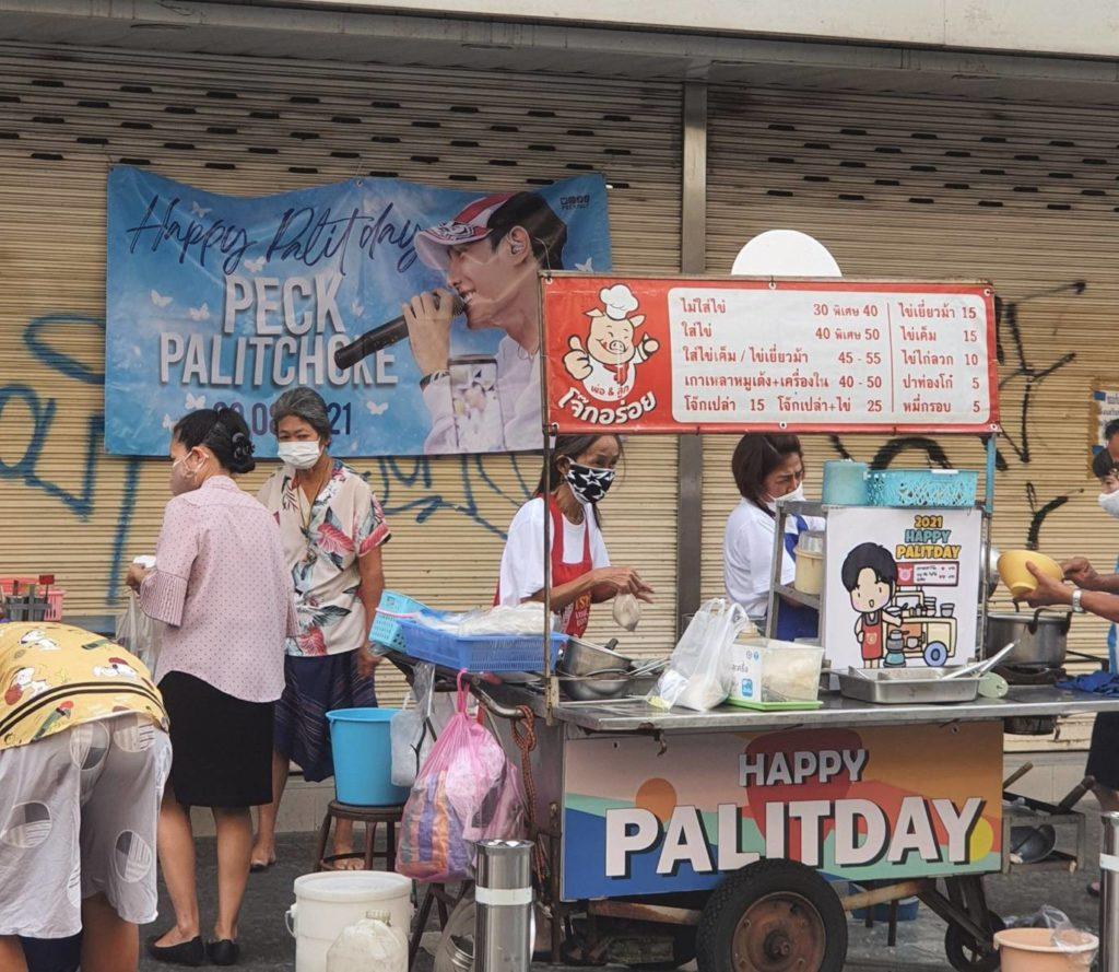 """""""เป๊ก ผลิตโชค"""" สุดแฮปปี้… แฟนๆ จัดเต็มทั่วไทย!! ร่วมฉลองวันเกิดครบ 37 ปี"""